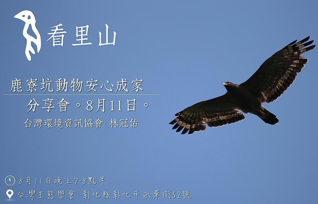 鳥看里山:「鹿寮坑動物安心成家」彰化分享會