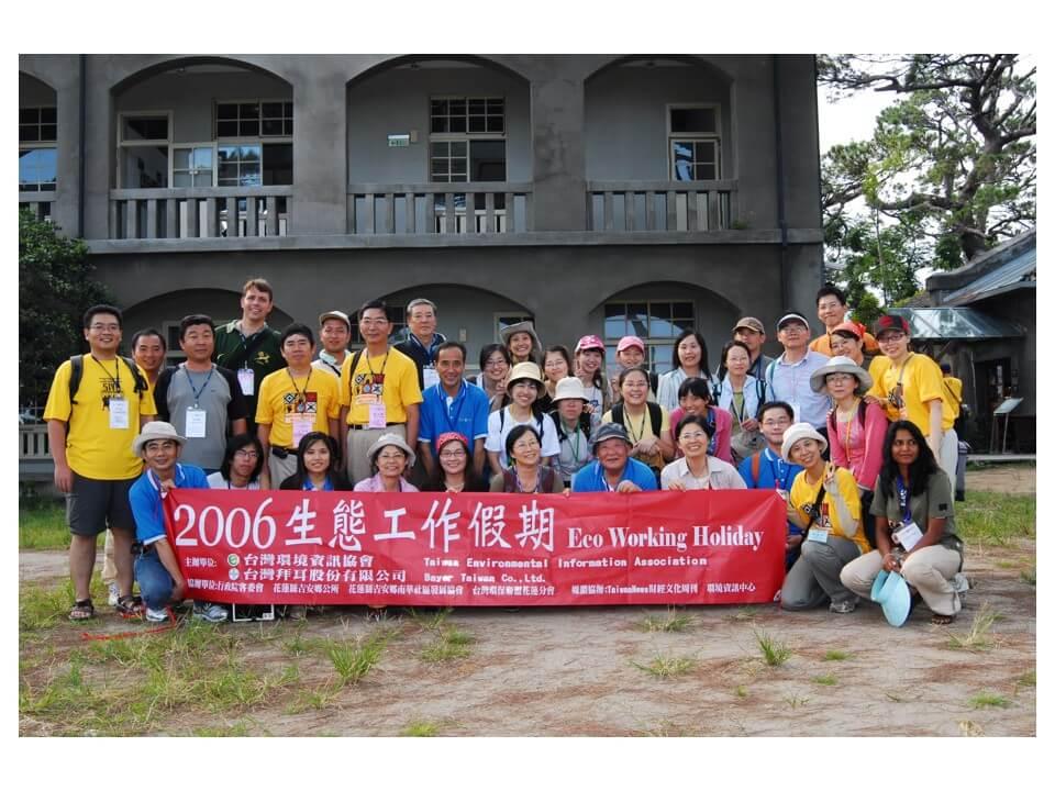 2006年|接軌國際 駐點社區