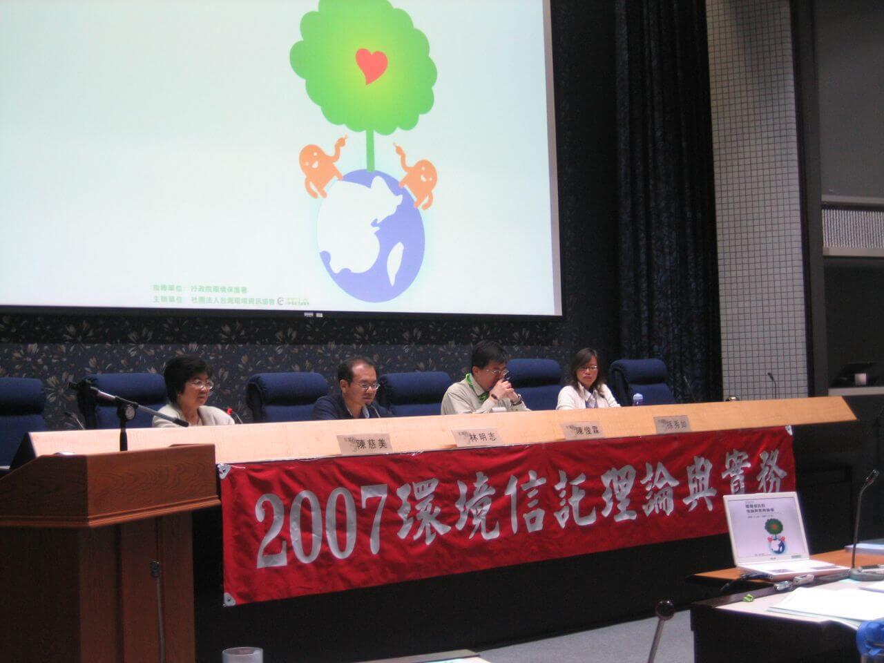 環境日前夕 對台灣推展環境信託的期待