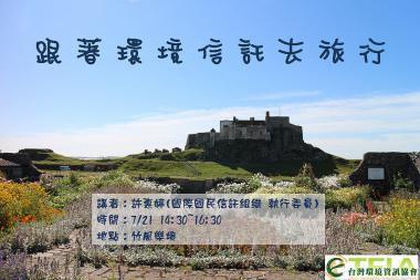 7月21日 「跟著環境信託去旅行」講座 新...