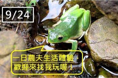 9/24 【一日果農輕體驗~】友善環境從「...