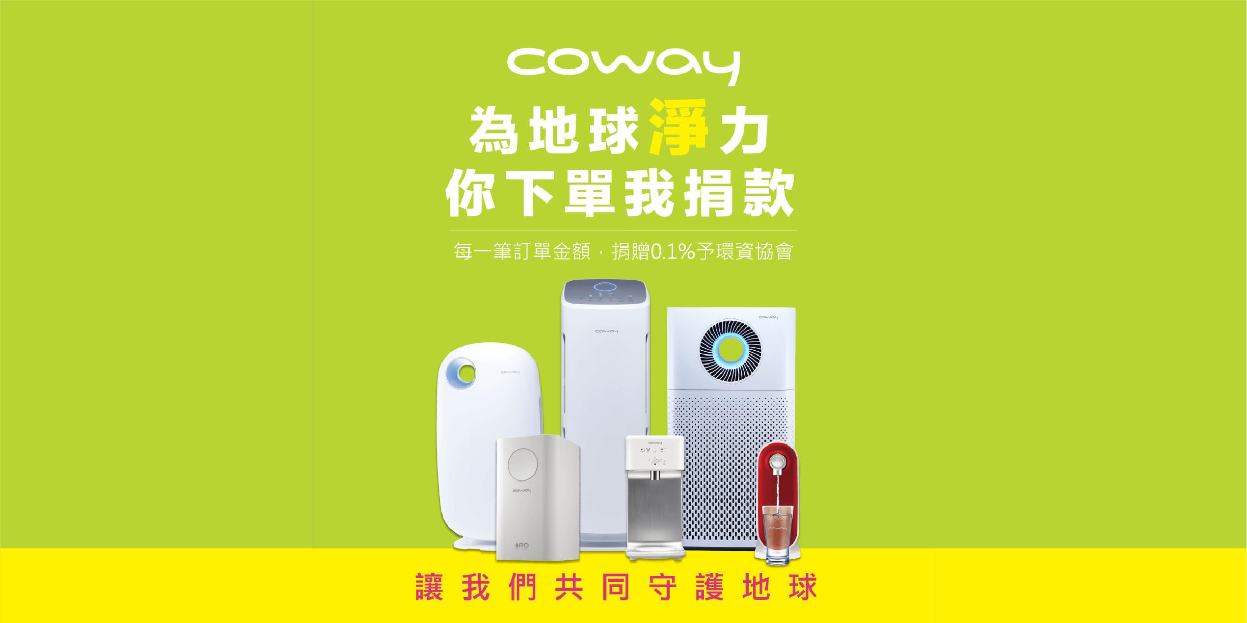 綠色合作-coway