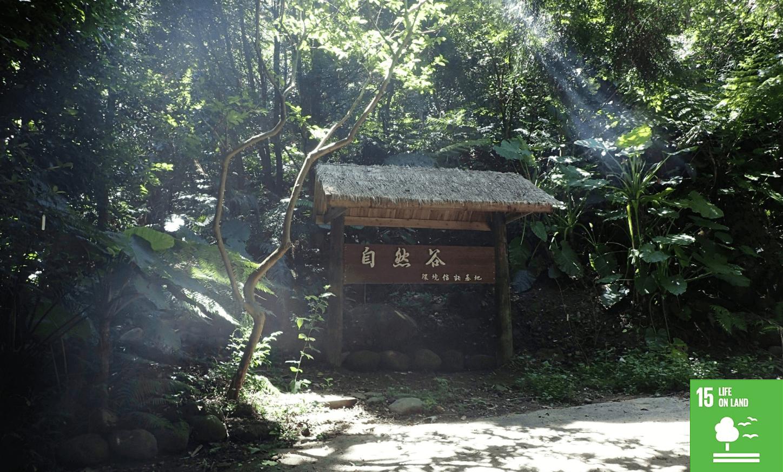 新竹自然谷-環境信託基地