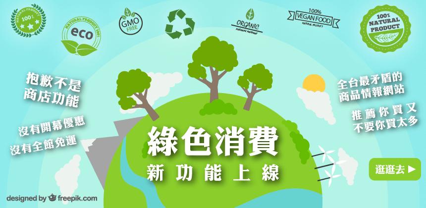 綠色消費專欄開張-2017年環境資訊中心
