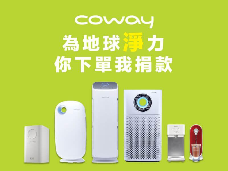 """Coway與大家一起為地球""""淨""""力"""