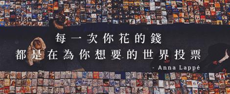 綠色消費合作-台灣環境資訊協會