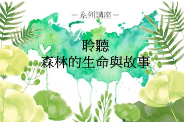 「聆聽,森林的生命與故事」-自然谷環境信託...