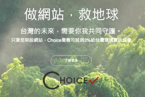 關心環境的網頁設計公司:喬義司
