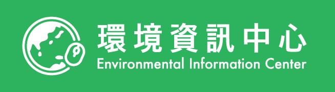 環境資訊中心