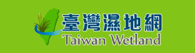 台灣濕地網