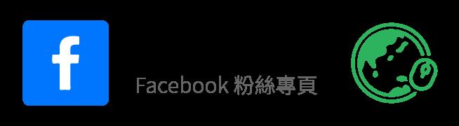 環境資訊中心FB粉絲專頁