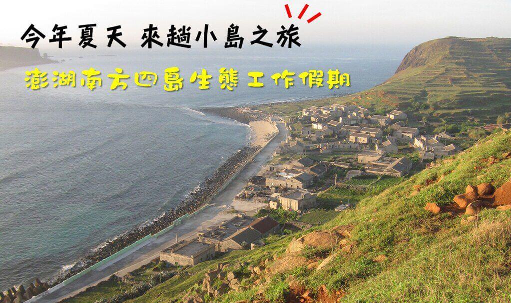 澎湖南方四島 生態工作假期