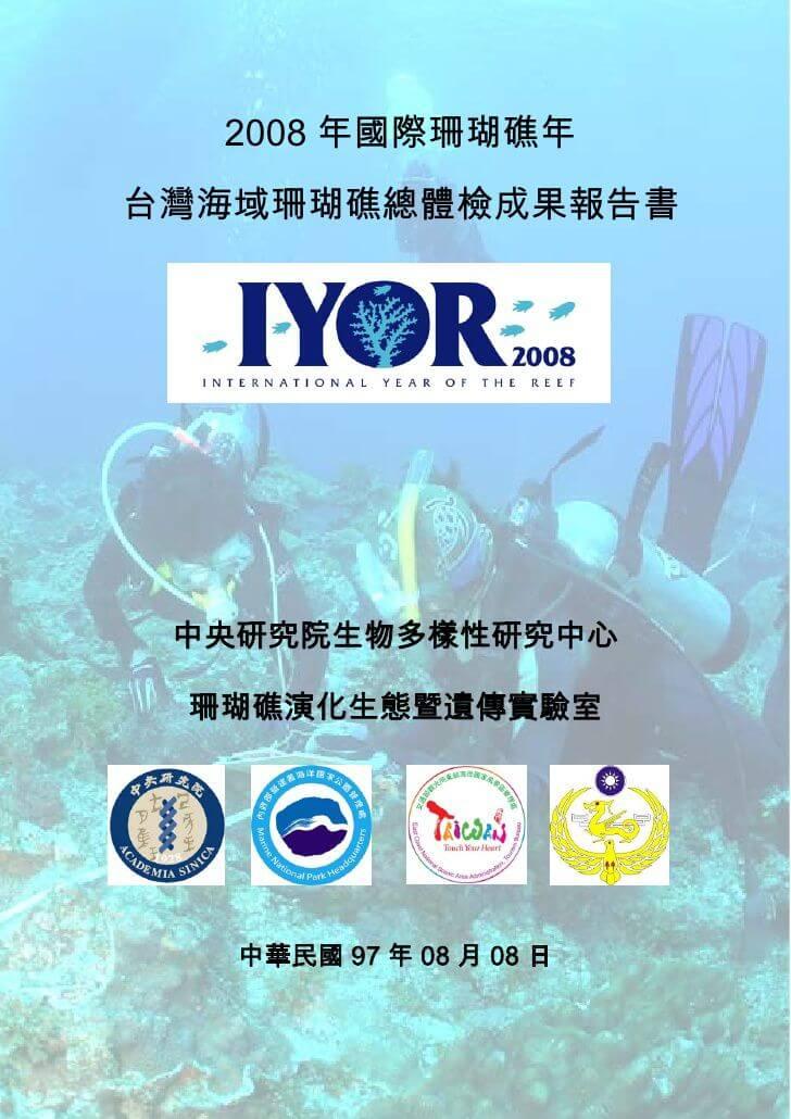 2008台灣珊瑚礁體檢成果報告