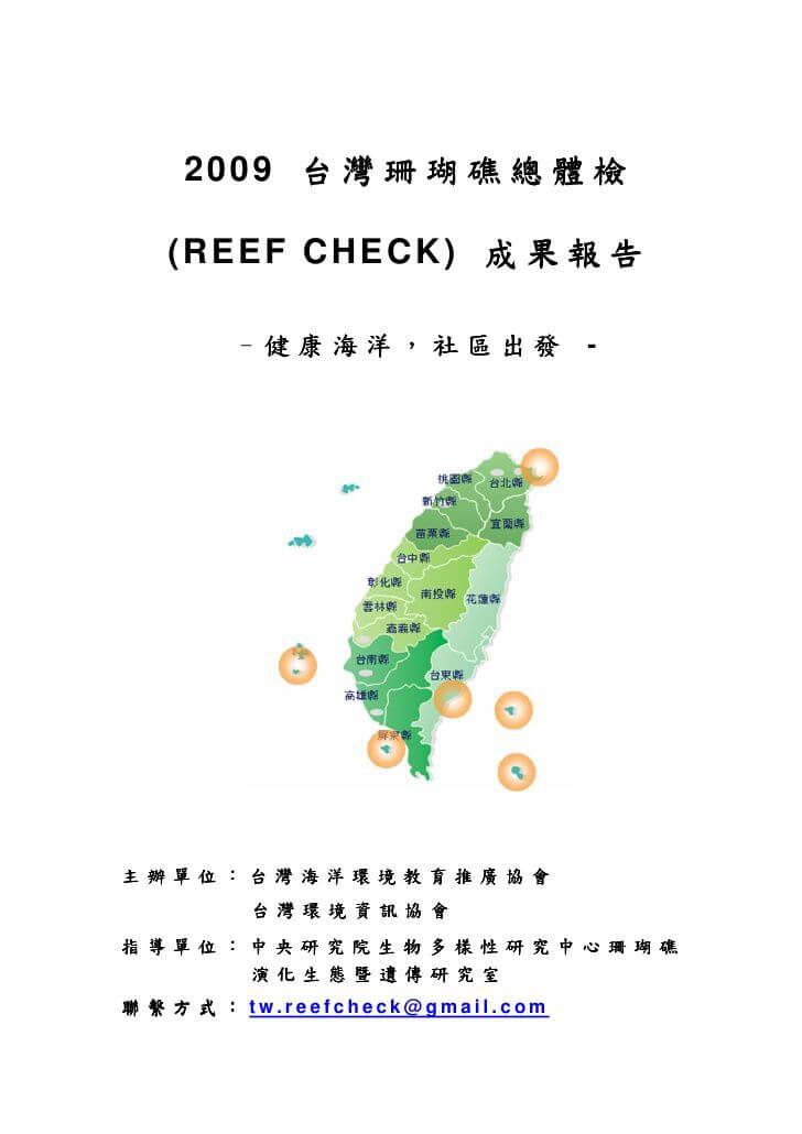2009台灣珊瑚礁體檢成果報告