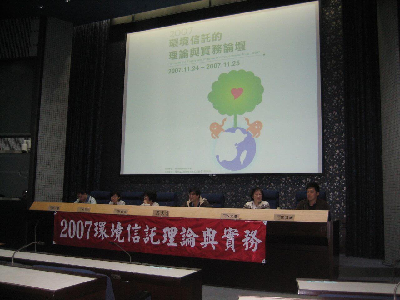 2007環境信託研討會