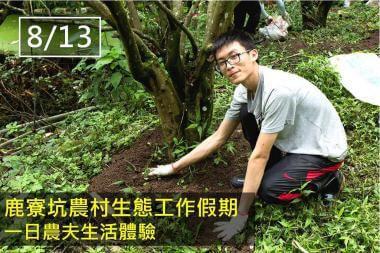 8/13 鹿寮坑農村生態工作假期