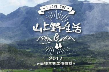 立刻預約山上假期:山上野生活—尚德生態工作...