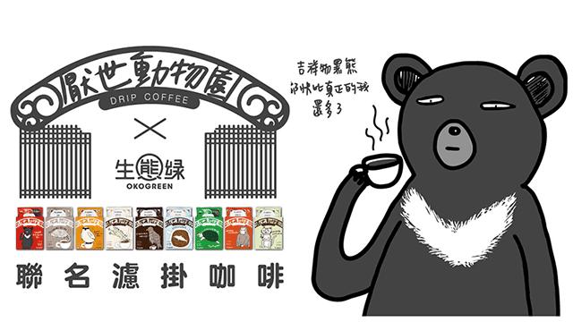 生態綠聯名厭世動物園推出限量濾掛咖啡,5%...