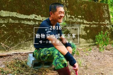 「鹿寮坑海梨柑」:2018 動物安心成家方...