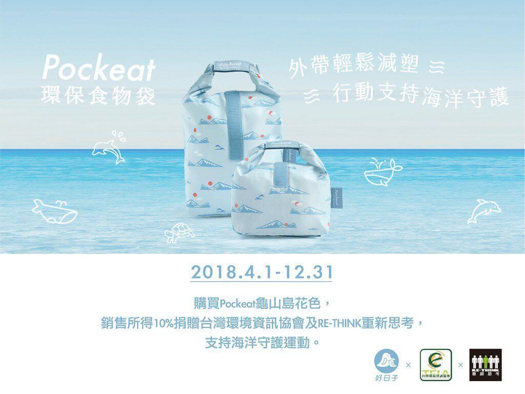 好日子Pockeat食物袋─外帶輕鬆減塑,...