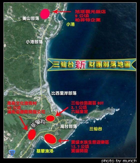 三仙台新財團部落地圖