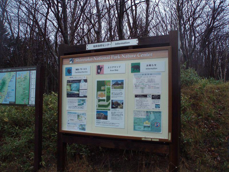 知床自然中心告示牌
