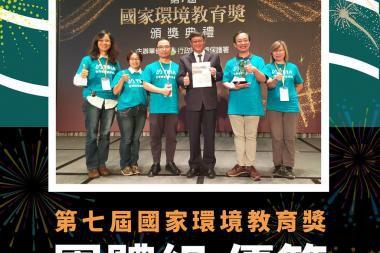 環境教育獎