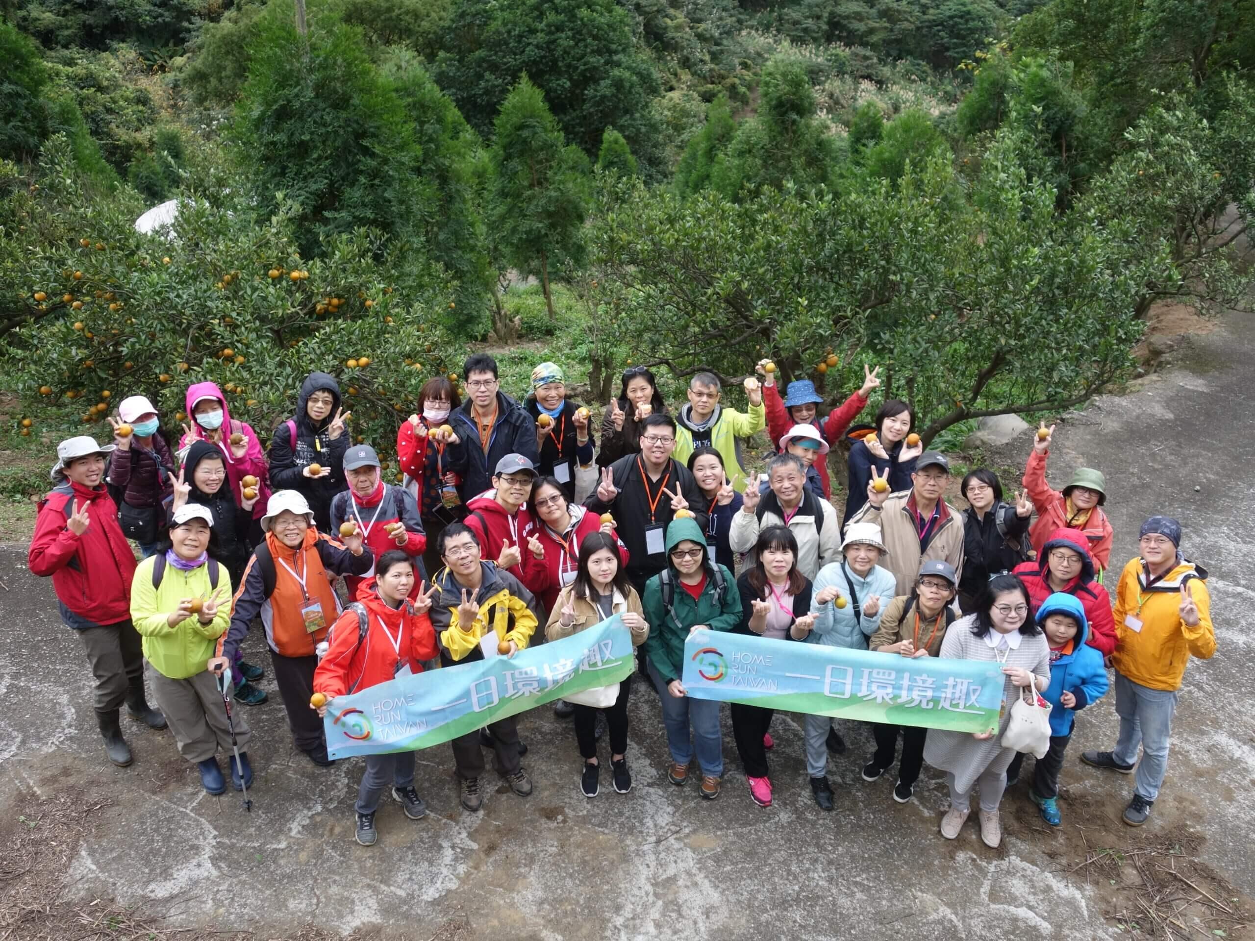 Home Run Taiwan 友善環境農...