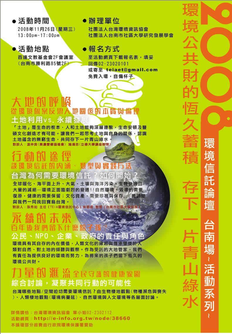 【環境公共財的恆久蓄積】環境信託 台南座談...