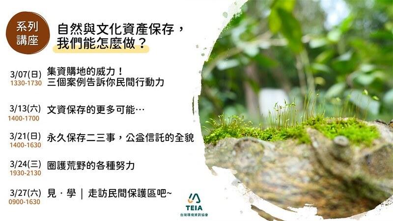 【系列活動】自然與文化資產保存,我們能怎麼...