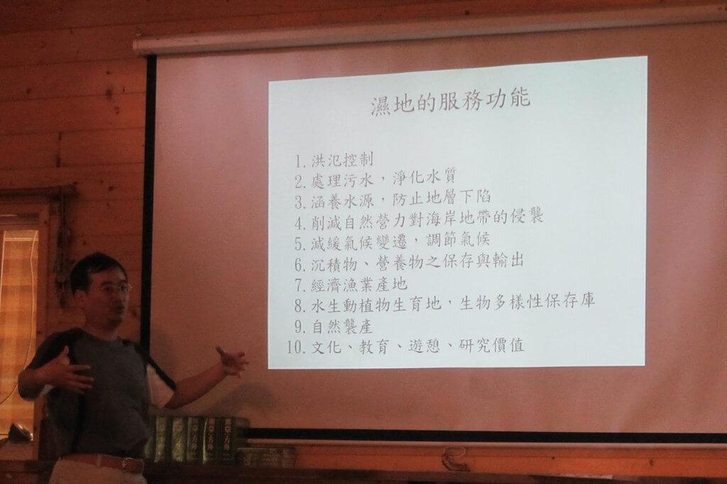「濕地的認識—台灣的濕地」志工課程記錄7