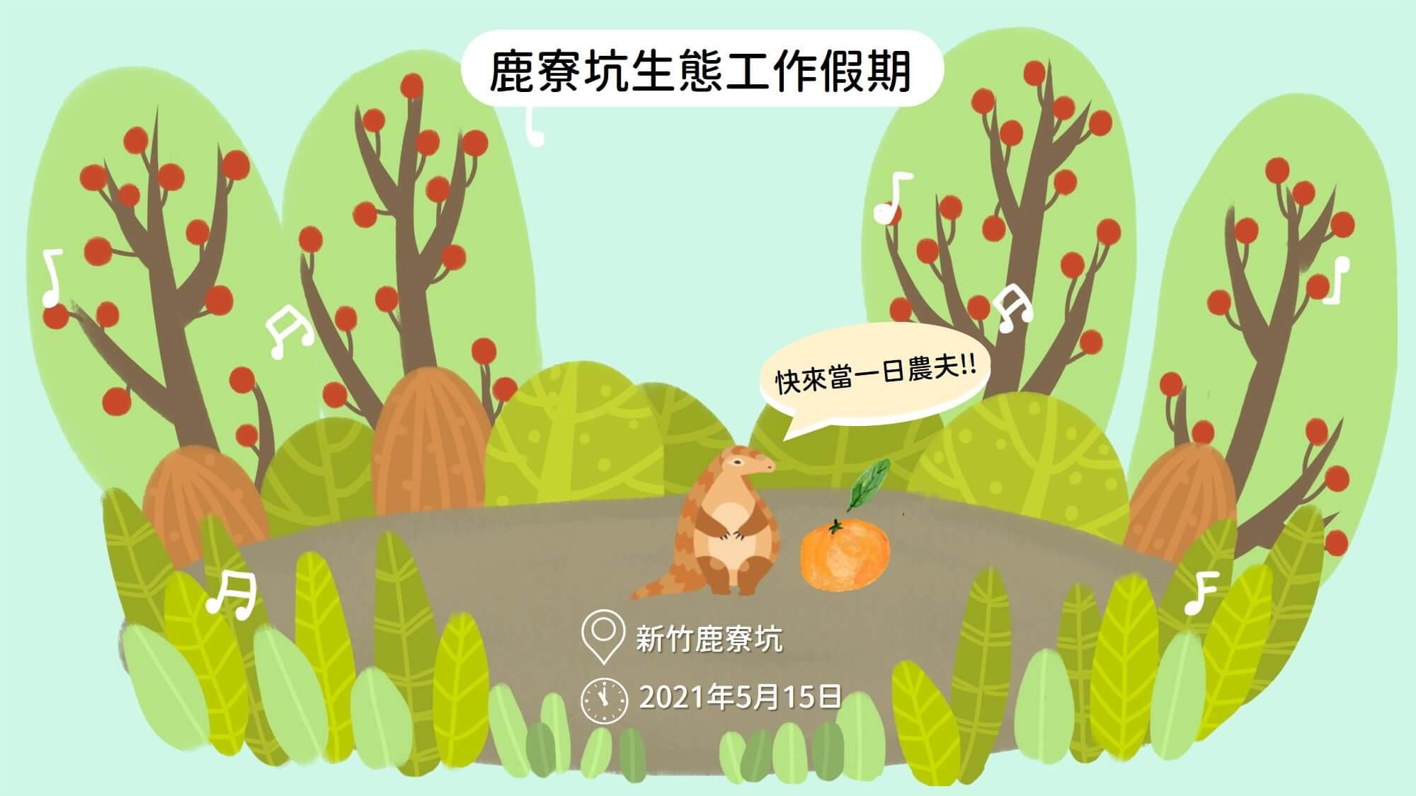 5月15日 鹿寮坑農村生態工作假期