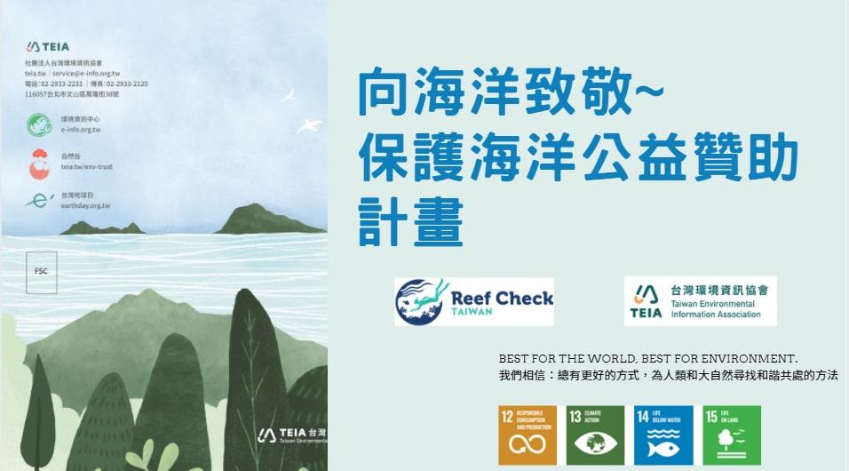 企業響應 修復台灣我的家,支持海洋保護刻不...